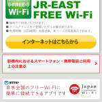JR-EAST-FREE-WIFIの画面01