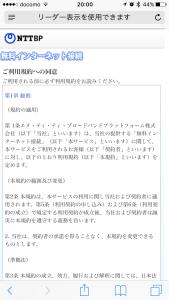 JR-EAST-FREE-WIFIの画面03