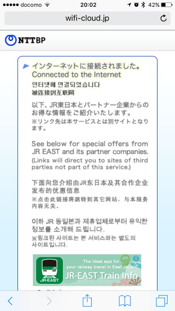 JR-EAST-FREE-WIFIの画面07