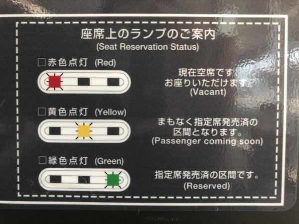 特急ひたち座席上のランプの意味