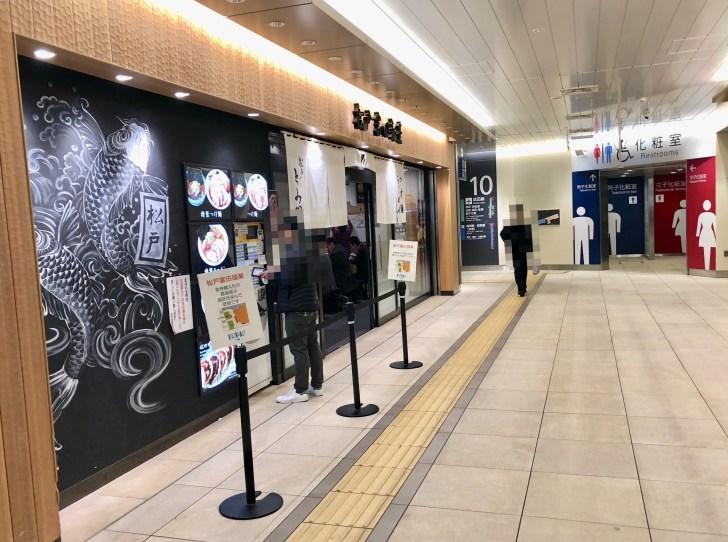 松戸富田麺業の入り口