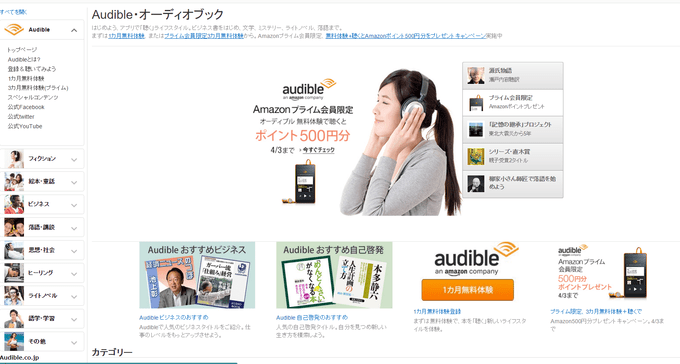 audible5