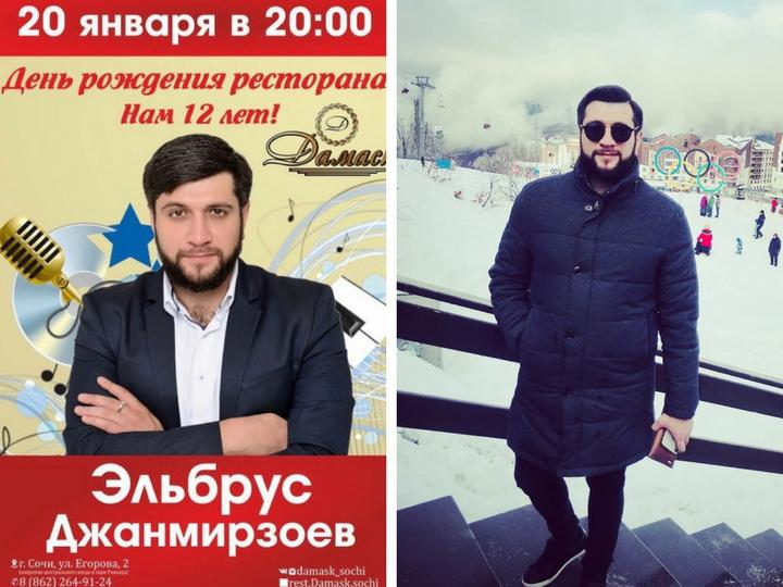 Певец-азербайджанец выступил с концертом в день январской трагедии - ФОТО - ВИДЕО