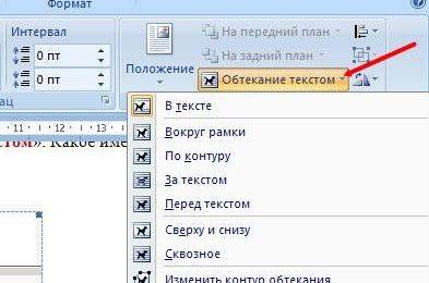 Как сделать обтекание картинки текстом