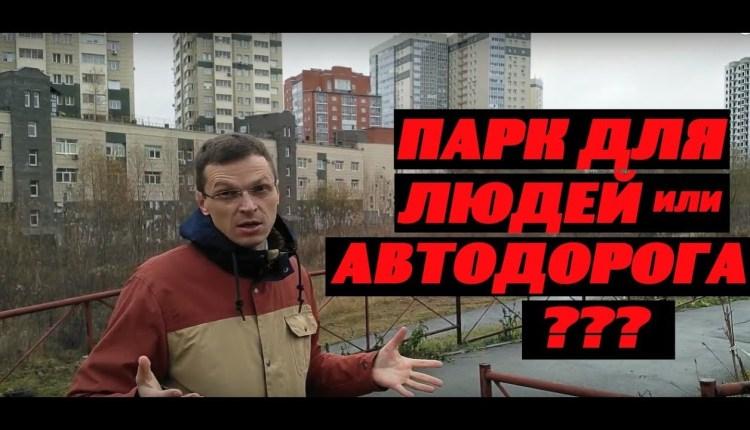 Новосибирский депутат призывает горожан выступить против улицы Предпринимателей
