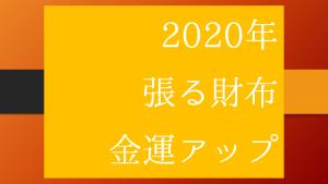 2020開運,ウォレット,金運,お金が貯まる財布