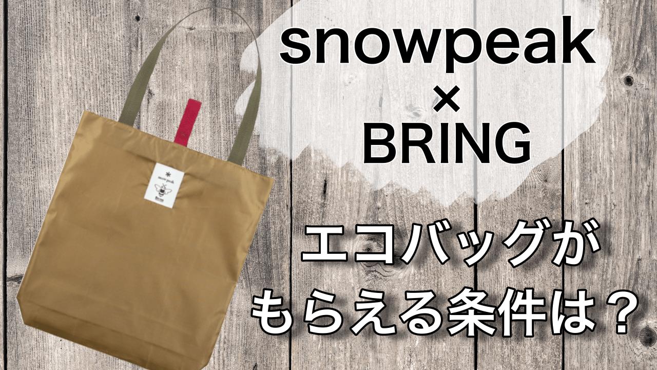 スノーピークエコバッグ,snowpeakエコバッグ