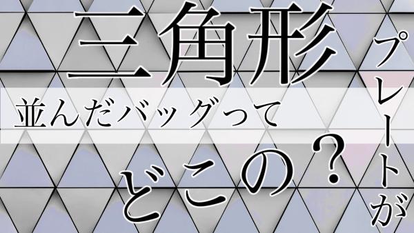 イッセイミヤケ,baobao,三角形 バッグ