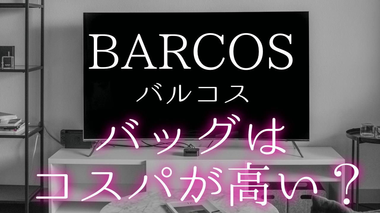 バルコス コストパフォーマンス,バルコス 安い,バルコス 和解,バルコス なぜ安い
