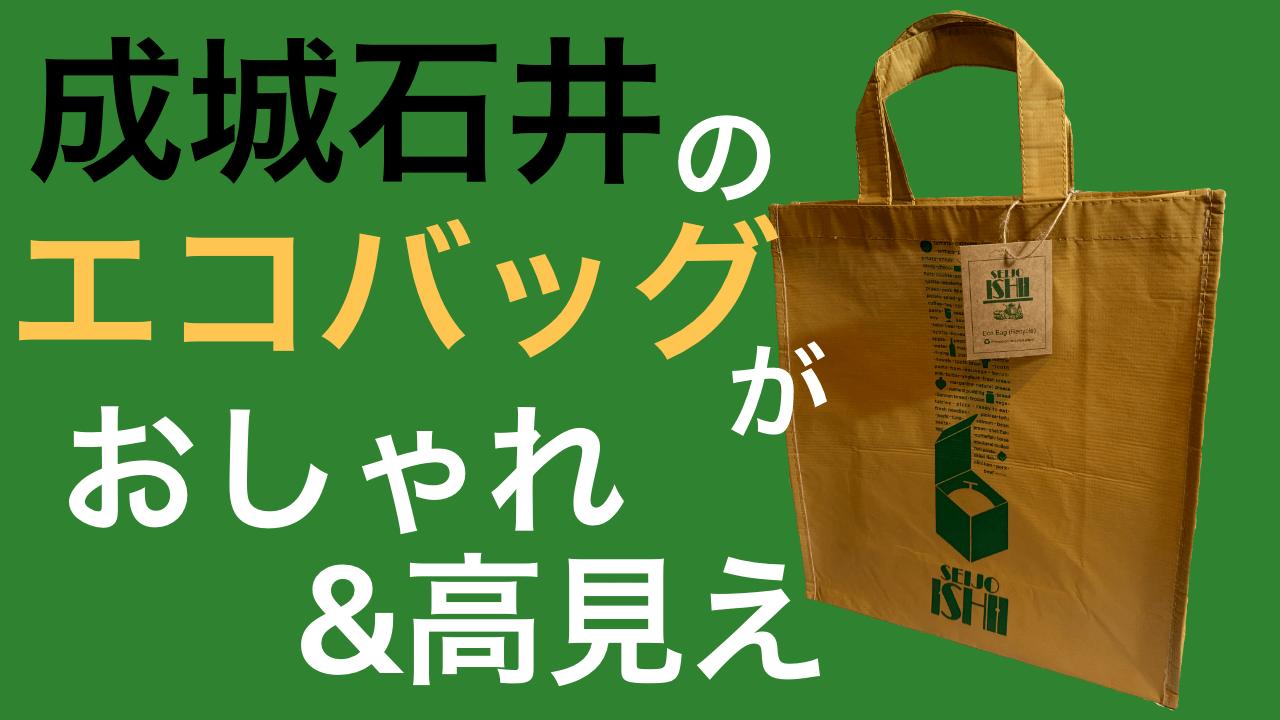 成城石井 エコバッグ,成城石井 マイバッグ,成城石井 エコバッグ 100円