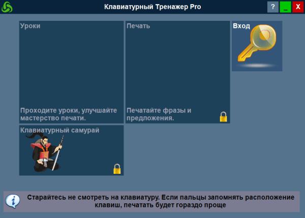 Клавиатурный тренажер на русском скачать бесплатно