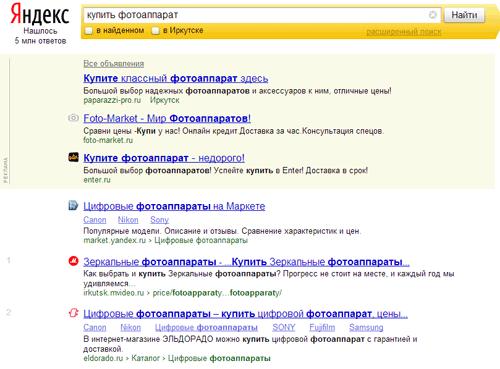 first page of issue - Как попасть на первую страницу поисковой выдачи в Яндексе?