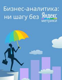 book metrika 2 0 - Бонусы по промокоду