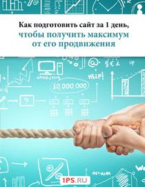 book prepare to seo - Бонусы по промокоду