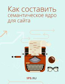 book semantic core - Бонусы по промокоду