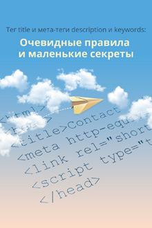 book tags - Обзор книг по интернет-маркетингу