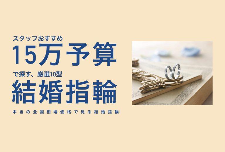 長野店スタッフおすすめ!15万円で選ぶシンプルな結婚指輪【厳選10型】豆知識も。
