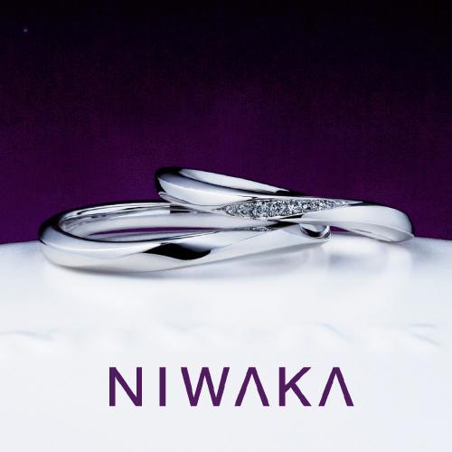 俄(にわか) 結婚指輪 朝葉(あさは)