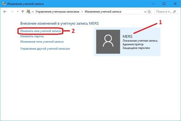 Как изменить имя пользователя Windows 10 | HI-TECH