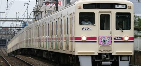 【京王】Tama Zoo Train コアラ号