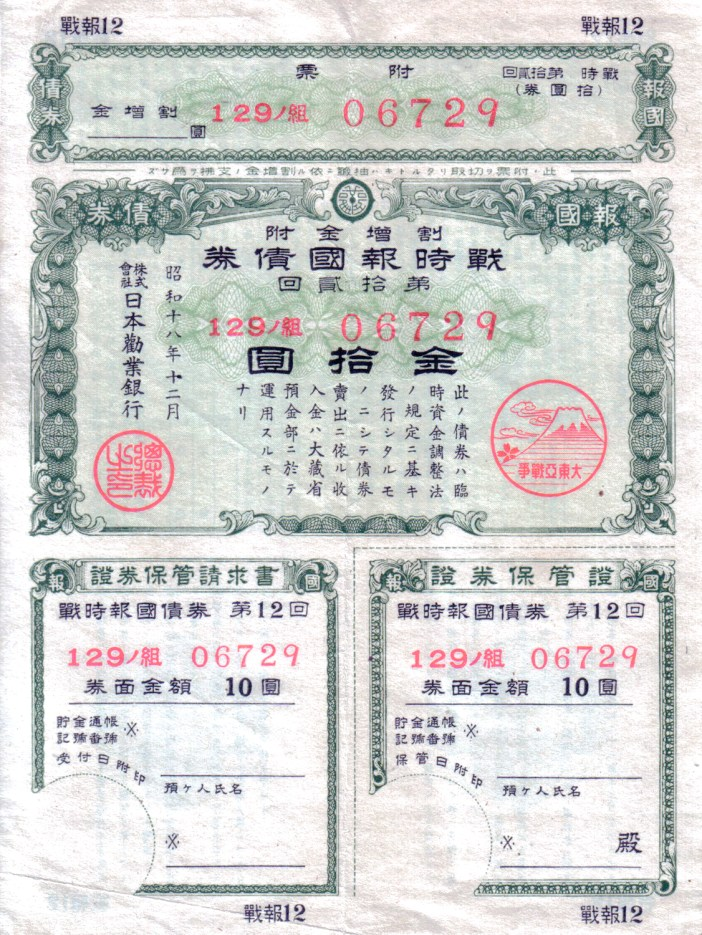 Hisashi: Wartime government bond, Dec 1943. 10 yen. not issued yet. Lower left is an application of trust, and lower right is a certificate that bill was trusted. It seemed that the buyer fill his name on lower left and the bank pass him lower right with their stamp, keeping bill itself to the bank.