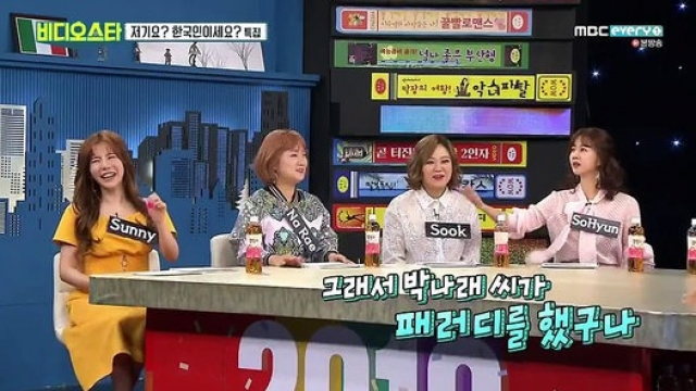 Video Star EP93 Sunny