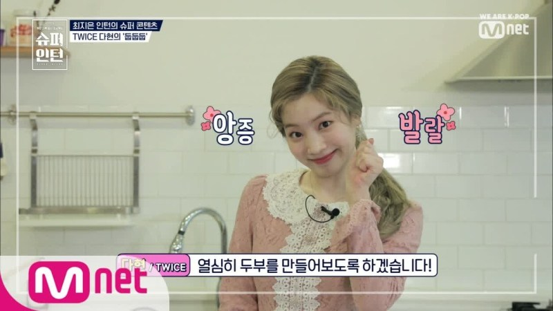 Super Intern EP8 ITZY, Twice, GOT7, Park Jin Young