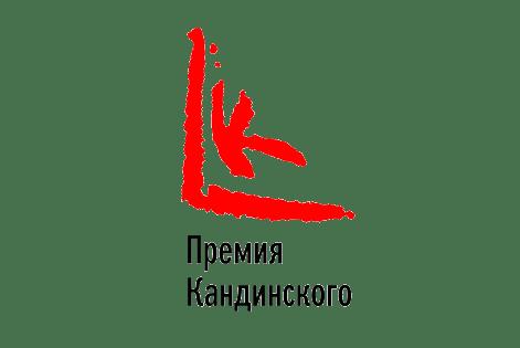 Победители премии Кандинского 2013