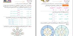 50 ورقة عمل تجعل من ابنك عبقرياً في مهارات الرياضيات الأساسية