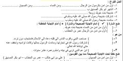 ملف أوراق عمل مادة التربية الإسلامية للصف الثالث