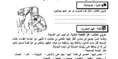 """أوراق عمل لغة عربية لدرس """"يا رمز العطاء والصمود"""" الصف الرابع"""