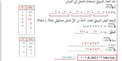 إجابات أسئلة كتاب الرياضيات للصف السادس – الفصل الأول