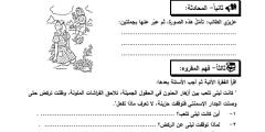 """أوراق عمل لغة عربية لدرس """"زهرة الحنون"""" الصف الرابع"""