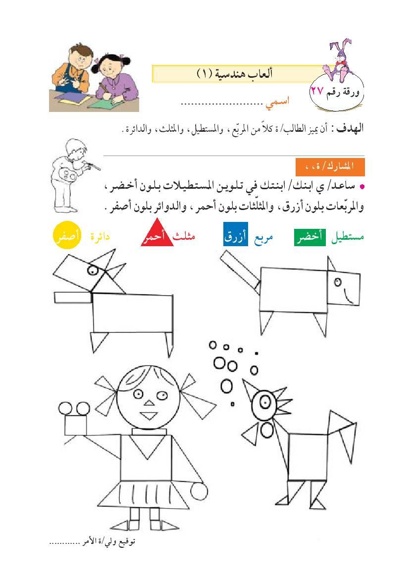 تحميل كتاب المعلم رياضيات سادس الفصل الثاني