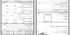 مُراجعة نهائية وامتحانات مُجابة وغير مُجابة في مادة العلوم والحياة للصف الثامن