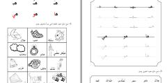 أوراق عمل مُمتازة وهادفة لحرف الهاء – الصف الأول