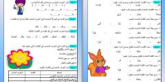كُراسة تأسيس الطالب في مهارات اللغة العربية