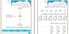 أوراق عمـل الحروف الأبجدية العربية كاملة