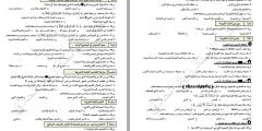 1000 سؤال إختيار من متعدد لمادة التربية الإسلامية مع الإجابات
