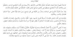 نصوص الاستماع والإملاء لمادة اللغة العربية للصف الثامن