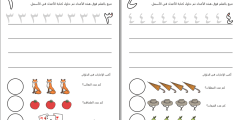 كُراسة تدريبات نسخ الأرقام العربية 1-9