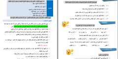 ملف بطاقات التعلم الذاتي لمادة التربية الاسلامية للصف السادس