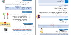 ملف بطاقات التعلم الذاتي لمادة التربية الاسلامية للصف الخامس