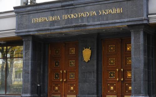 Генеральна прокуратура України