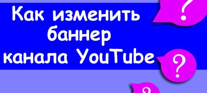 Как сделать красивый баннер канала YouTube