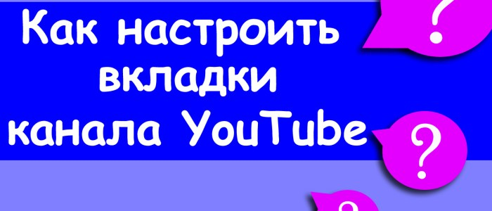 Настройка канала YouTube & Как настроить вкладки канала YouTube