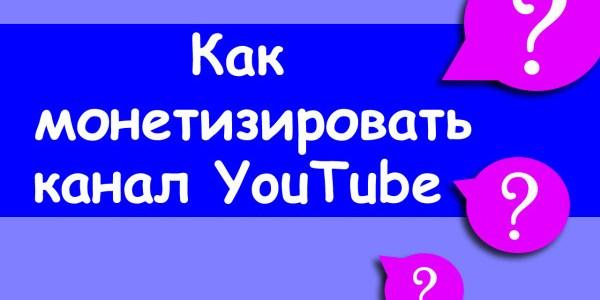 Партнерская программа youtube и монетизация канала youtube