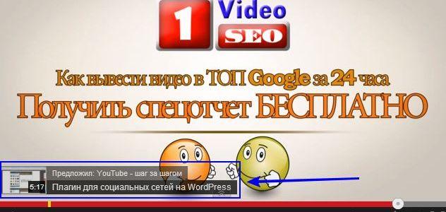 Всплывающая реклама In-Video YouTube