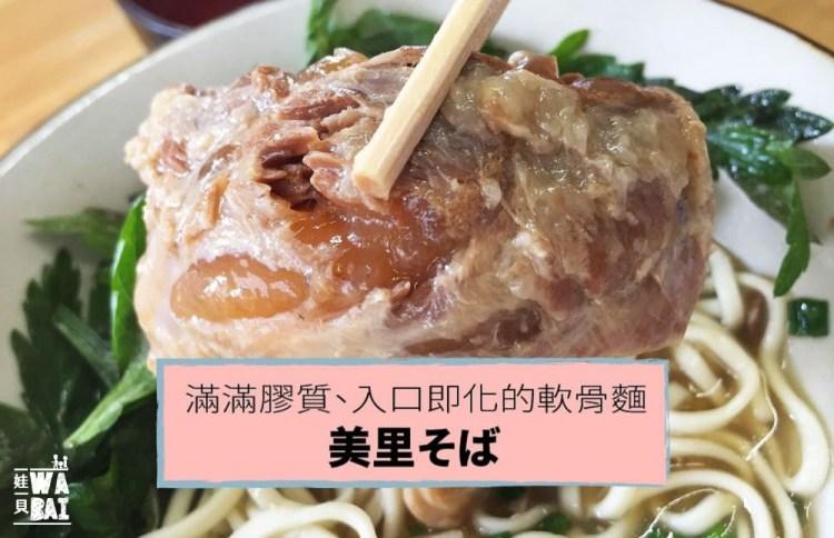 【沖繩,吃中部】美里そば,滿滿膠質、入口即化的軟骨麵 (秘境)
