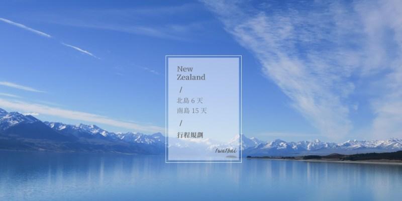 【紐西蘭自由行】北島+南島行程表、景點推薦、行程規劃建議 (21天自助)